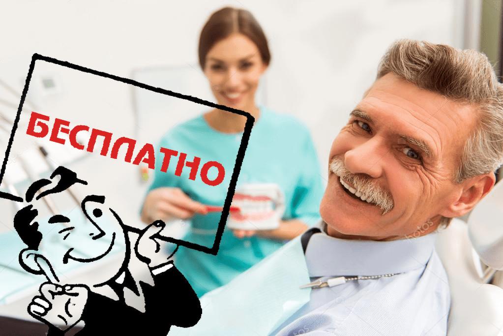 как пенсионеру бесплатно протезировать зубы