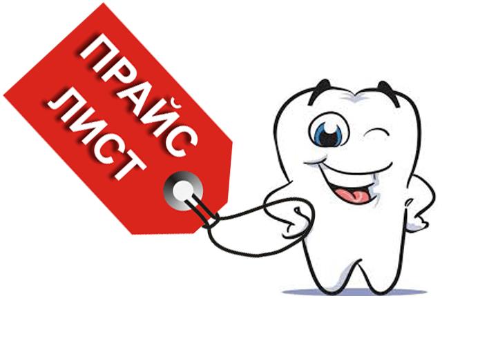 цены на зубные протезы, разные